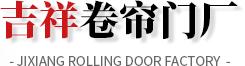 淄博卷帘门,淄博遮阳棚,淄博卷帘门安装维修-吉祥卷帘门厂